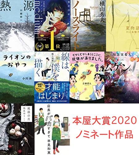 本屋大賞 2020 ノミネート作品