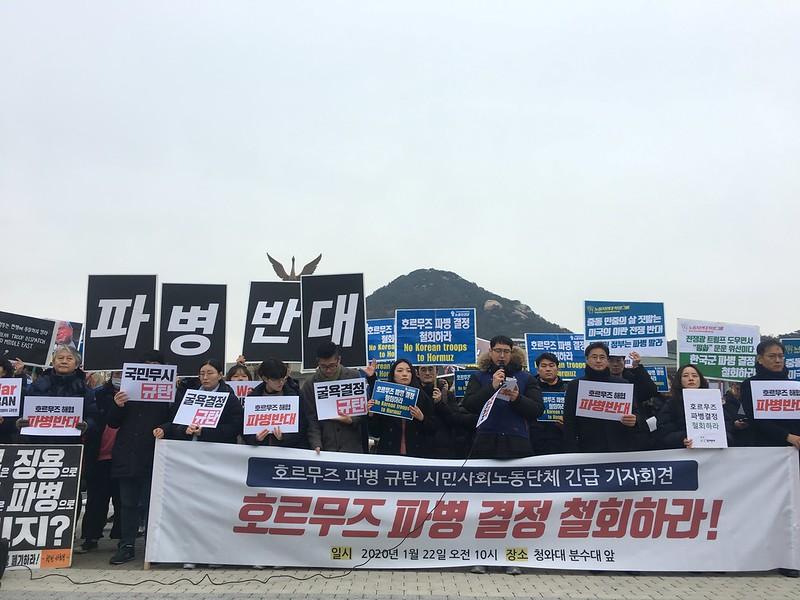 20200122_기자회견_호르무즈 파병 결정 규탄