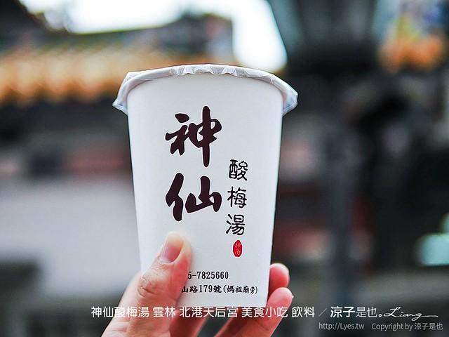 神仙酸梅湯