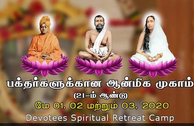 Devotees Spiritual Retreat 2020 – Registration Form