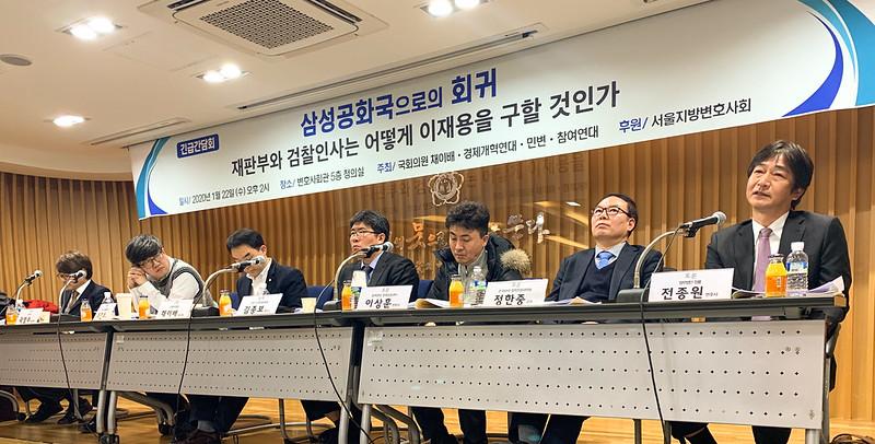202000122_긴급간담회_삼성공화국으로의회귀-4