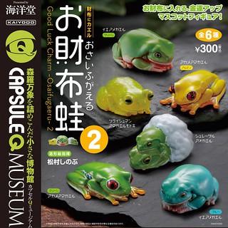 花出去的錢都回來吧~海洋堂《膠囊Q博物館》系列「財布蛙」第二彈 扭蛋(カプセルQミュージアム 財布にカエル「お財布蛙2」)全六種