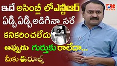 Your Leader Did Nt Feel Pity On NTR who Pleaded So Much & Did Not Remember Rule Book     NewsOne - YouTube