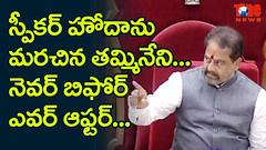 Speaker Tammineni Sitaram's Behaviour Becomes The Point Of Discussion!!   NewsOne Telugu - YouTube