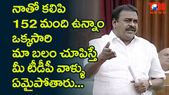 There Are 152 People Including Me - What Will TDP Do If We Show Our Strength?   NewsOne Telugu - YouTube