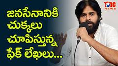 Fake News Letter Now Chases Janasena Chief..!   NewsOne Telugu