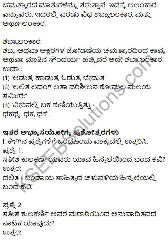 Nudi Kannada Text Book Class 10 Solutions Chapter 2 Kattatheva Navu 11