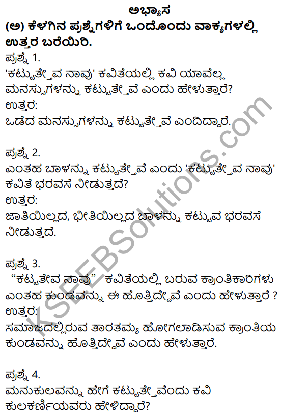 Nudi Kannada Text Book Class 10 Solutions Chapter 2 Kattatheva Navu 1
