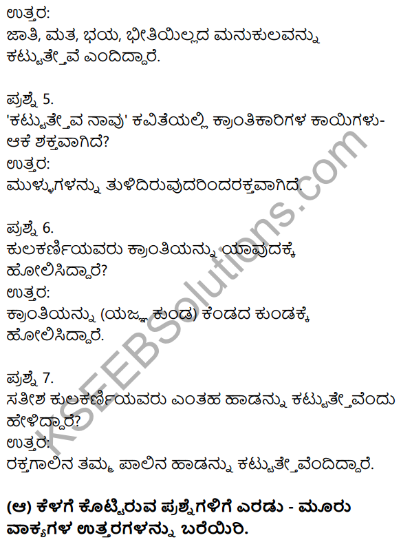 Nudi Kannada Text Book Class 10 Solutions Chapter 2 Kattatheva Navu 2