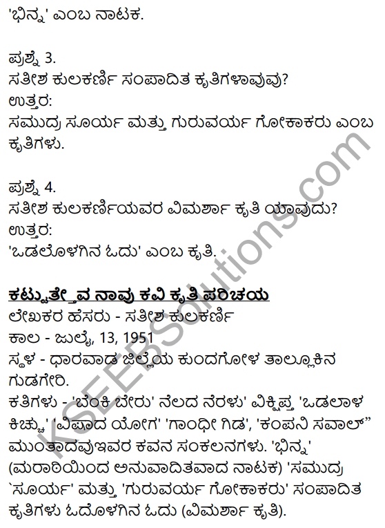 Nudi Kannada Text Book Class 10 Solutions Chapter 2 Kattatheva Navu 12