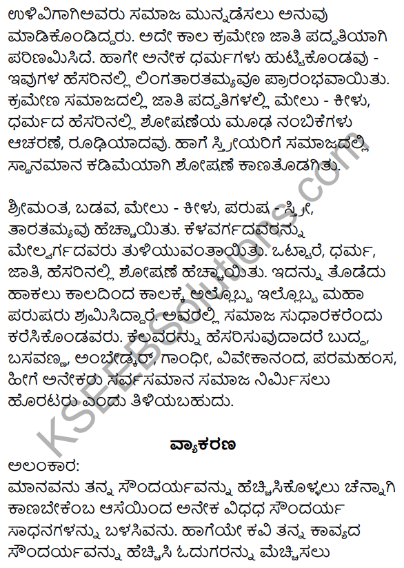Nudi Kannada Text Book Class 10 Solutions Chapter 2 Kattatheva Navu 10