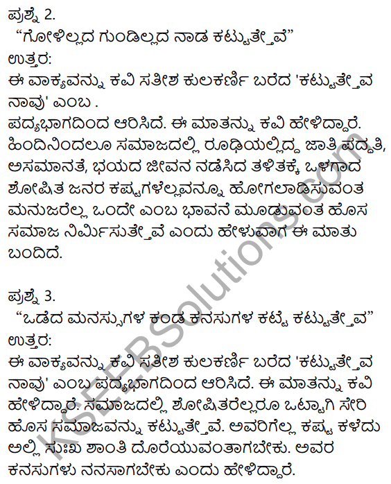 Nudi Kannada Text Book Class 10 Solutions Chapter 2 Kattatheva Navu 7