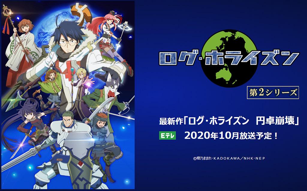 200122(1) - 原作者「橙乃ままれ」緩刑3年結束了、新動畫《LOG HORIZON 記錄的地平線 圓桌崩壞》宣布10月放送!