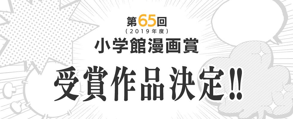 200122(2) - 第65回小學館漫畫賞出爐、《輝夜姬想讓人告白》《凪的新生活》分別勇奪一般部門&少女部門大獎!