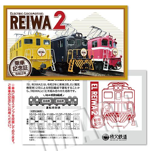 EL REIWA2☆乗車記念証