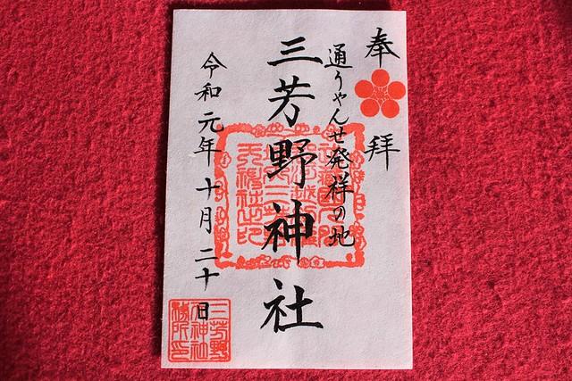 kawagoehikawa-gosyuin007