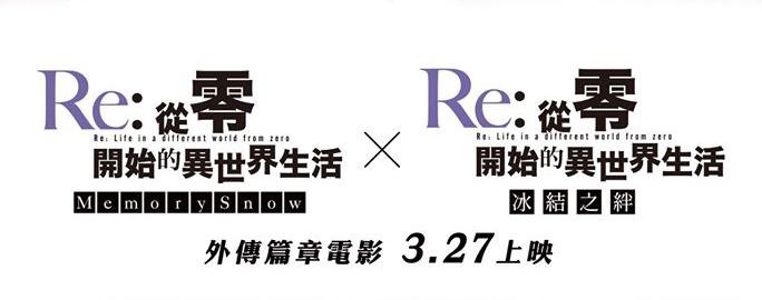 200123(2) - 讚嘆木棉花、兩部動畫《Re:從零開始的異世界生活 Memory Snow + 冰結之絆》確定3/27在台灣合併上映!
