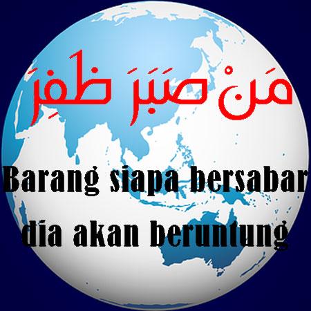 kaligrafi-man-shabara-zhafira