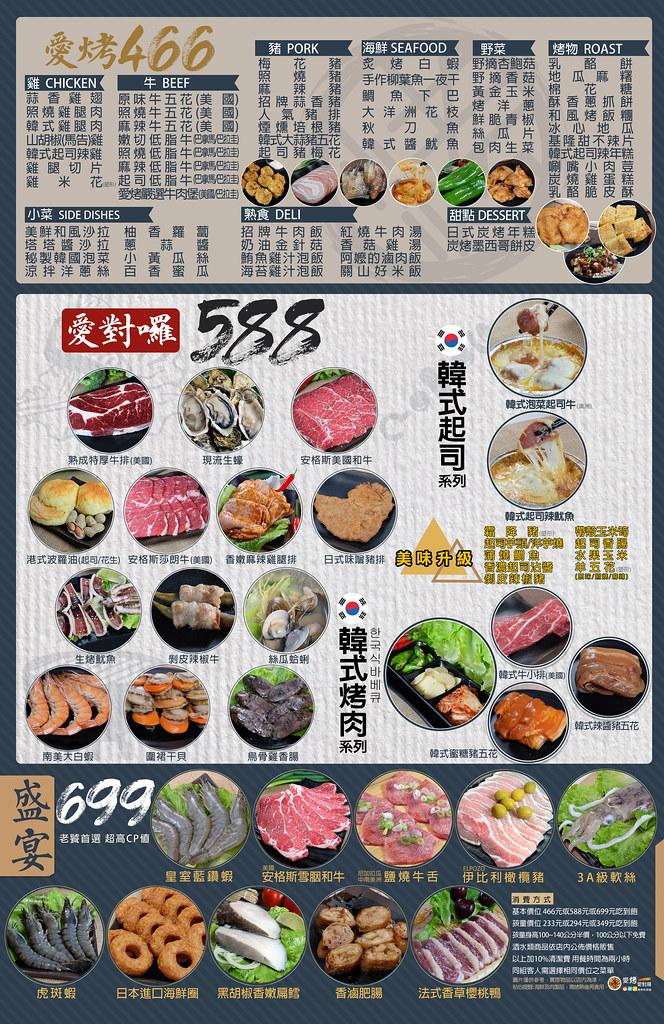 台中燒肉吃到飽 愛烤愛對囉 菜單menu價位 01