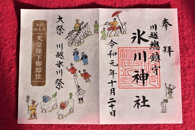 川越氷川神社の大祭である「川越まつり」期間限定の御朱印