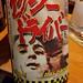 アタマオカシイらべるの日本酒w #janog