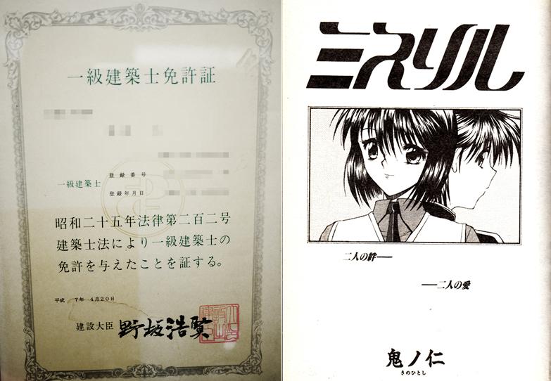 110608 - 專訪18禁大手漫畫家--「鬼ノ仁」,大小隱私一次公開...他有「一級建築士」最高證照喔!