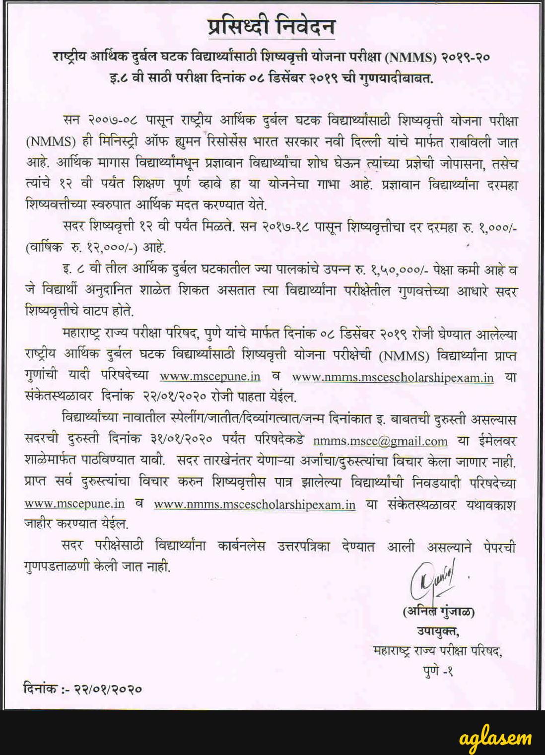 NMMS Maharashtra Result