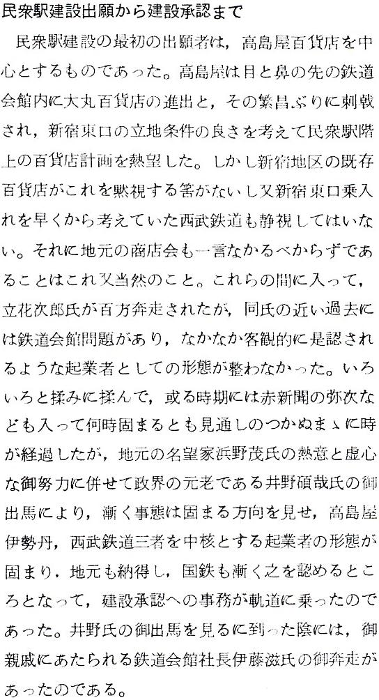 西武新宿線のマイシティ乗り入れ図面 (41)
