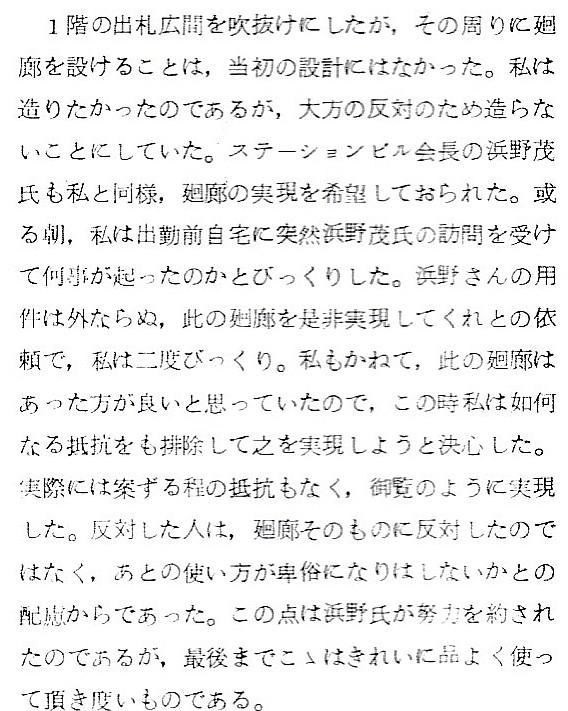 西武新宿線のマイシティ乗り入れ図面 (4)