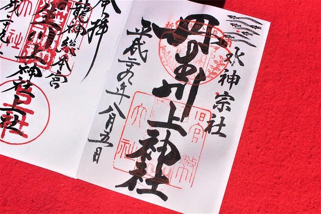 丹生川上神社(中社)の御朱印