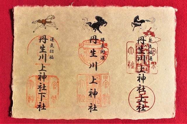 丹生川上神社三社めぐりの御朱印紙(手すき和紙)