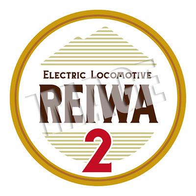 【2/1(土)発売】EL REIWA2運行記念回数券☆購入特典「ヘッドマークコースター」