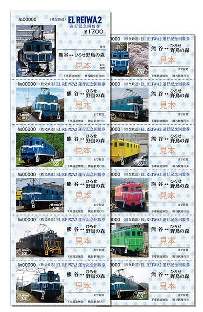 【2/1(土)発売】EL REIWA2運行記念回数券☆熊谷駅