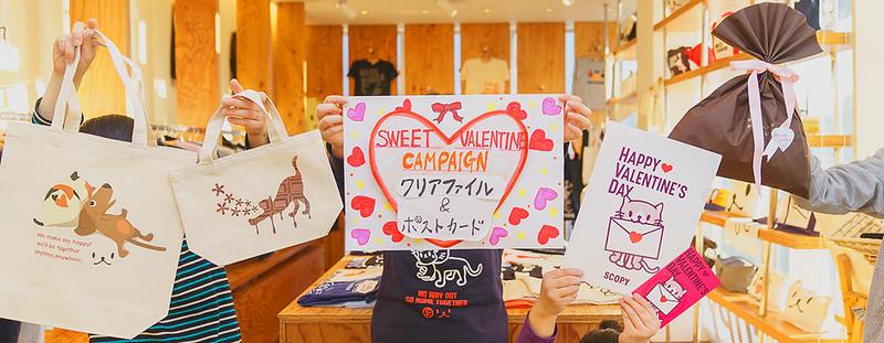 愛を届けるバレンタインキャンペーン!