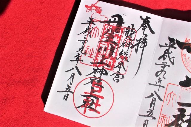 丹生川上神社(上社)の御朱印
