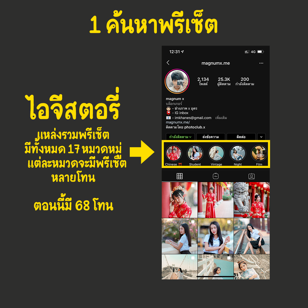 How to download lr preset