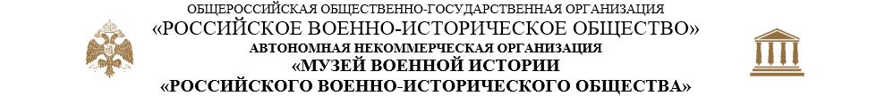 В Музее военной истории РВИО выставили подлинные вещи М.Ю. Лермонтова