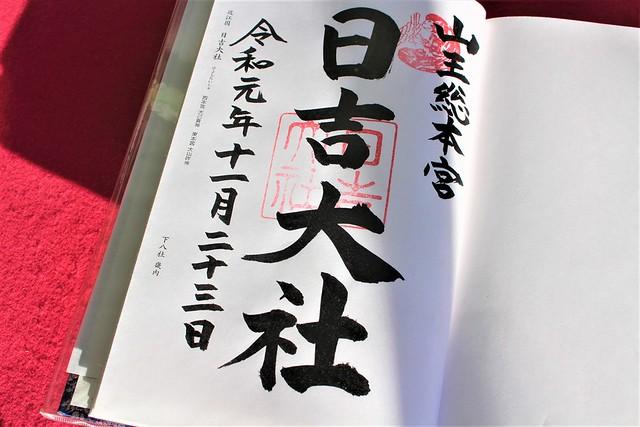 niukawakami-gosyuin015