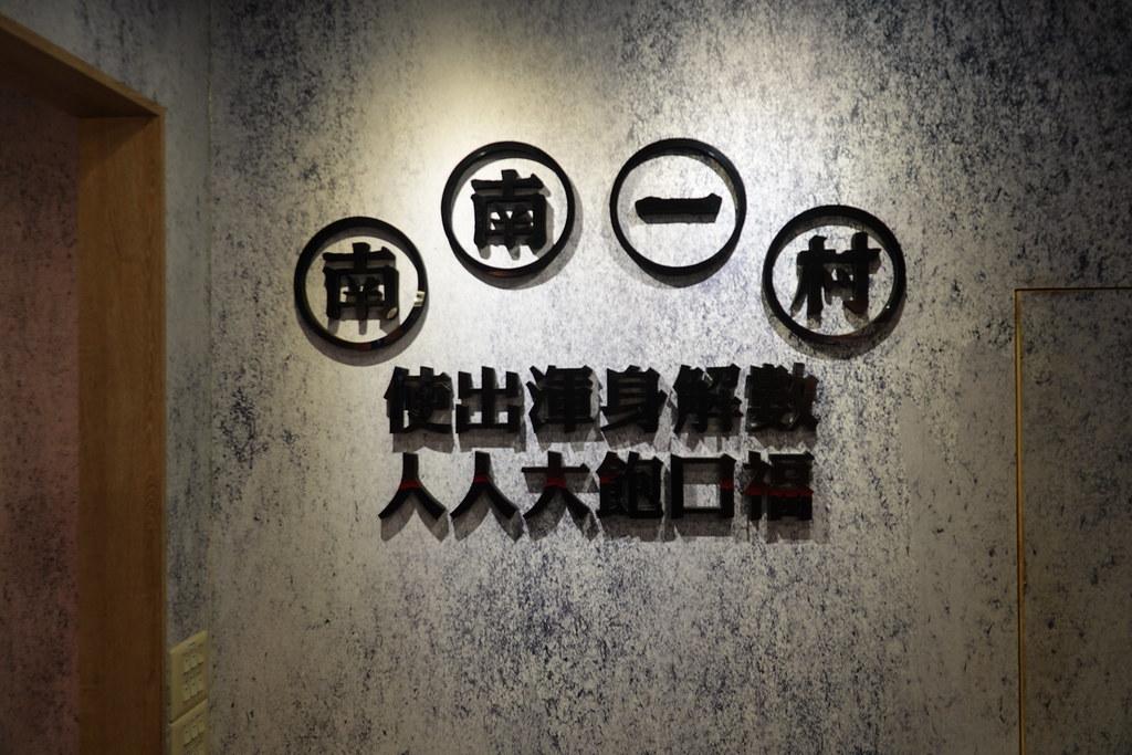 20200119_南南一村 (13)