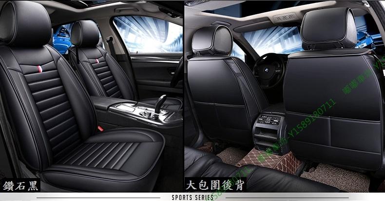 免運 豐田 運動系列汽車椅套 Vios / Prius / Premio 皮革款座套