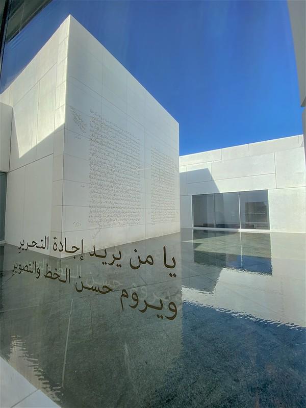 Louvre Abu Dhabi-12