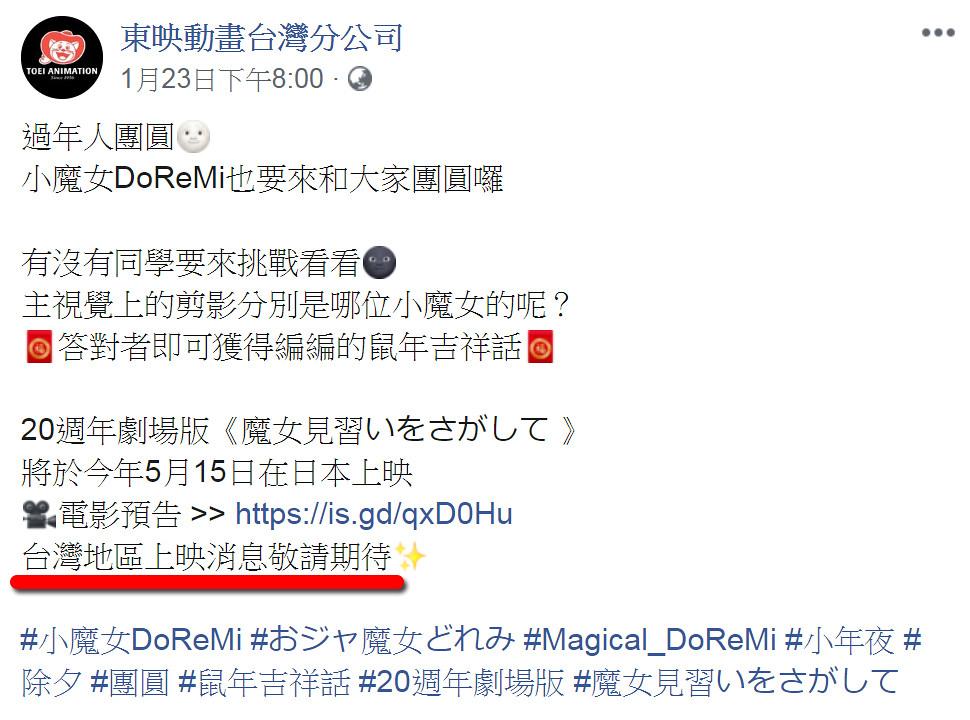 200125 - 台灣宣布上映『小魔女 DoReMi』誕生20週年紀念劇場版《魔女見習いをさがして》(尋找魔女見習生)!