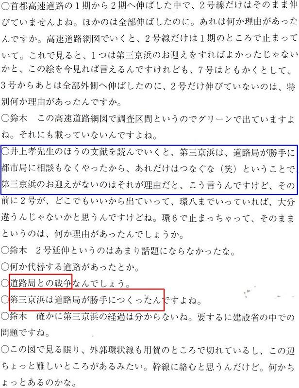 第三京浜道路が首都高速に直結しない理由 (1)