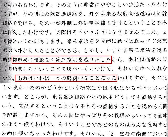 第三京浜道路が首都高速に直結しない理由 (2)