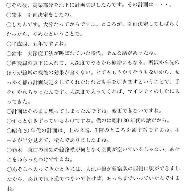 東京都職員が語る西武新宿線の国鉄新宿駅乗入れ断念経緯 (2)