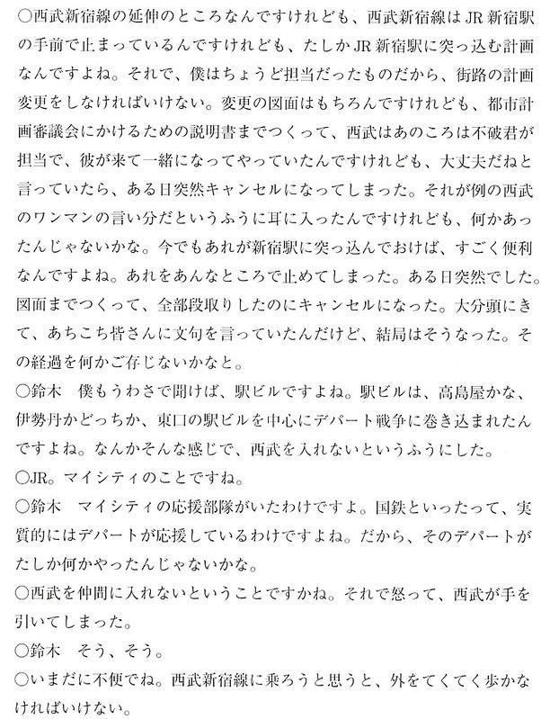 東京都職員が語る西武新宿線の国鉄新宿駅乗入れ断念経緯 (1)