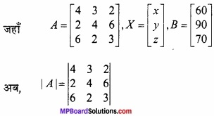 MP Board Class 12th Maths Important Questions Chapter 3 आव्यूह img 39