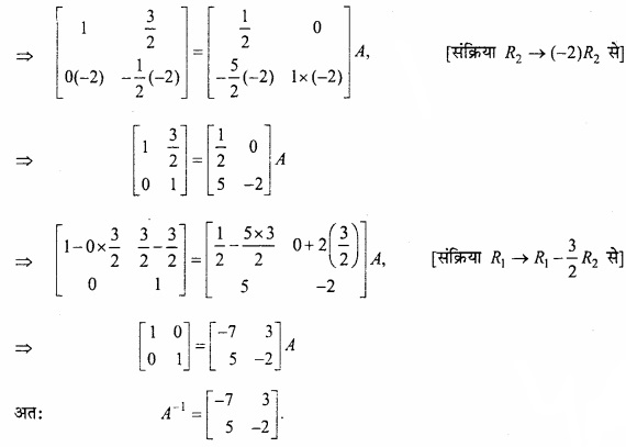MP Board Class 12th Maths Important Questions Chapter 3 आव्यूह img 32a