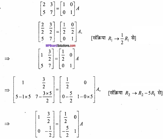 MP Board Class 12th Maths Important Questions Chapter 3 आव्यूह img 32
