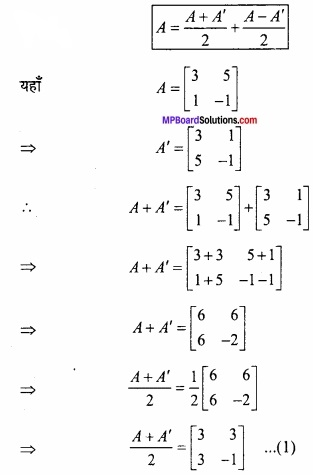 MP Board Class 12th Maths Important Questions Chapter 3 आव्यूह img 31